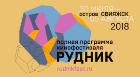 НОВОСТИ ФЕСТИВАЛЕЙ: KONIK FILM FESTIVAL, ГОРЬКИЙ FEST, ВЕНЕЦИЯ, «РУДНИК»
