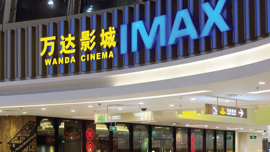 Кинотеатр Wanda IMAX в Китае