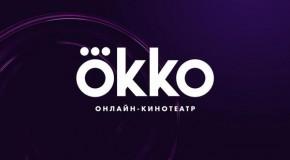 ОНЛАЙН-КИНОТЕАТР OKKO НАРАСТИЛ ОБОРОТ И УМНОЖИЛ ПОДПИСЧИКОВ