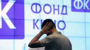 ФОНД КИНО ОПРЕДЕЛИЛСЯ С ОЧЕРЕДНОЙ ПОРЦИЕЙ СУБСИДИАНТОВ