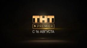 «ГАЗПРОМ-МЕДИА» ЗАПУСКАЕТ ВИДЕОПЛАТФОРМУ ТНТ-PREMIER