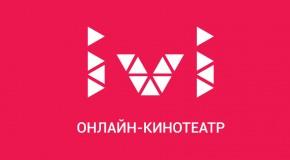 РФПИ И ПАРТНЕРЫ ИНВЕСТИРОВАЛИ В ОНЛАЙН-КИНОТЕАТР IVI