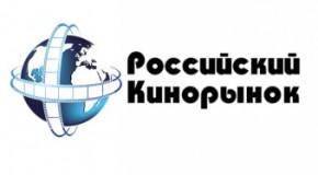 ПРЕДВАРИТЕЛЬНАЯ ПРОГРАММА 107-ОГО РОССИЙСКОГО КИНОРЫНКА