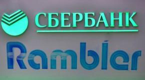 СБЕРБАНК ВОЙДЕТ В КАПИТАЛ RAMBLER GROUP
