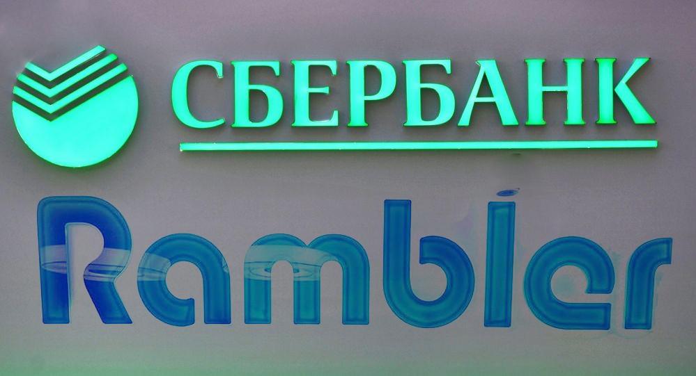 Сбербанк Рамблер