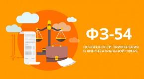 ФЗ-54. ОСОБЕННОСТИ ПРИМЕНЕНИЯ В КИНОТЕАТРАЛЬНОЙ СФЕРЕ