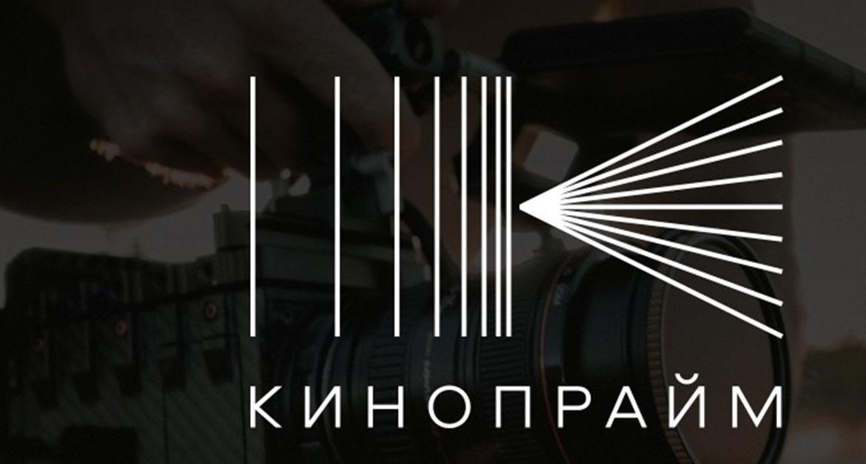 Кинопрайм Абрамович