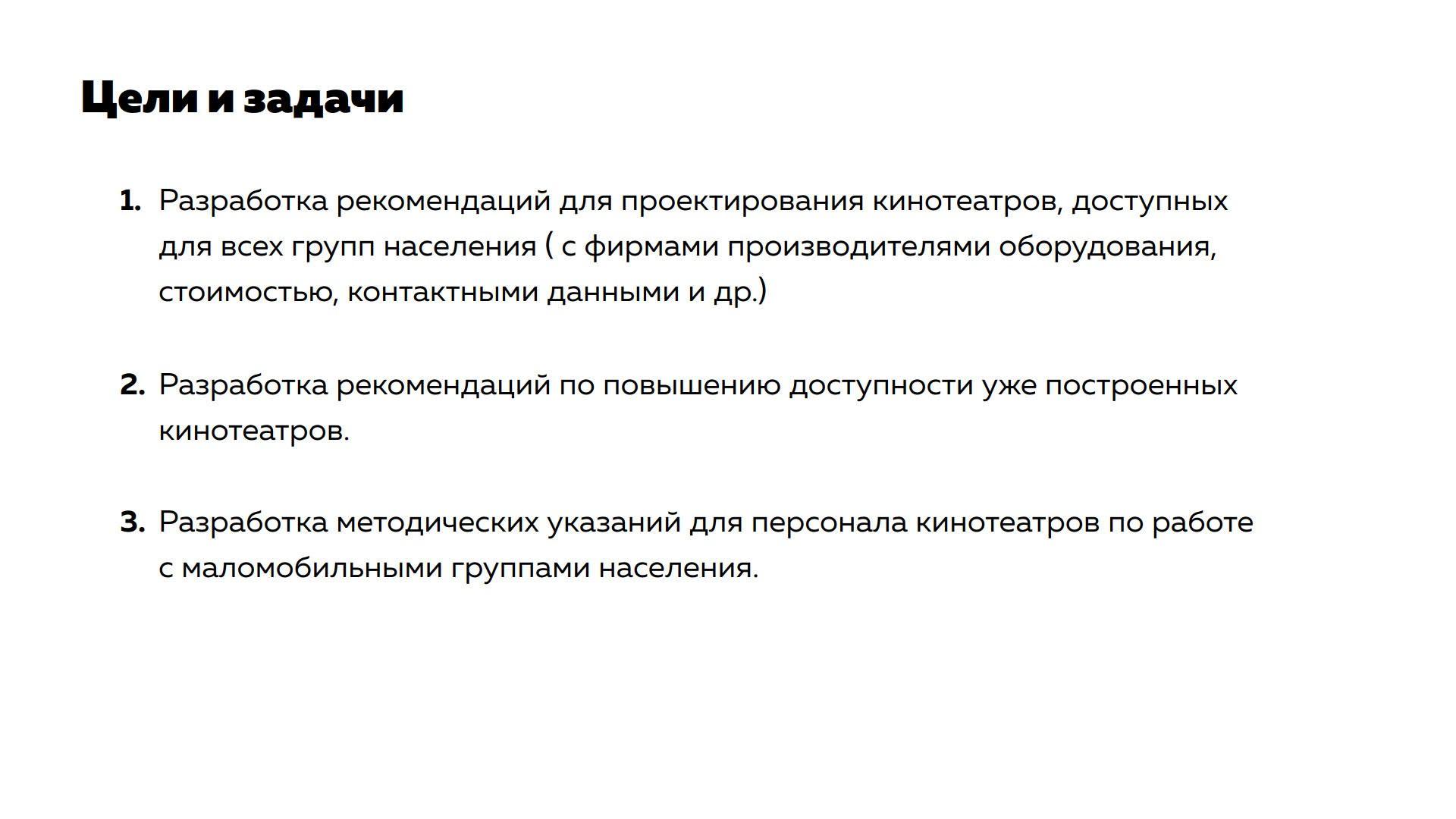 РГ Доступная среда_Доступный кинотеатр_конференция АВК_КИНОЭКСПО 2019_compress_08