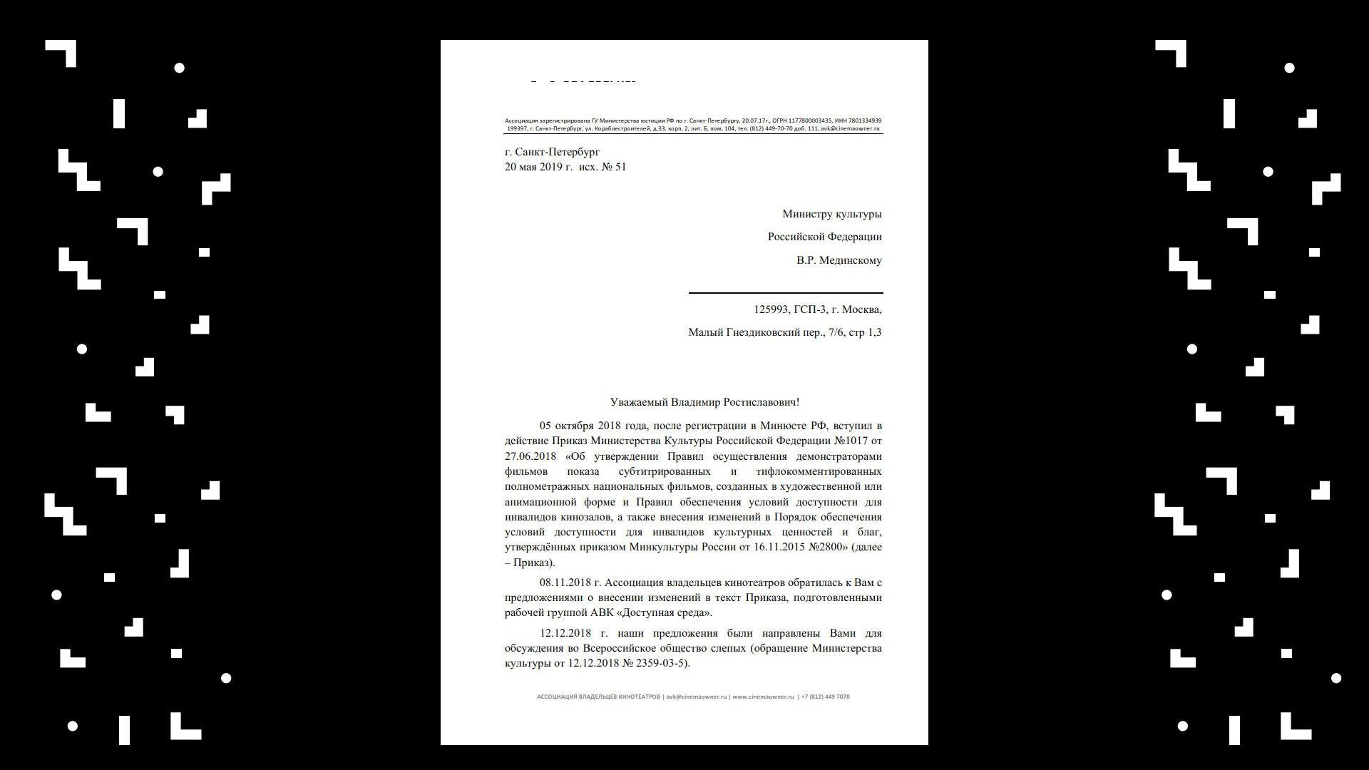 РГ Доступная среда_Доступный кинотеатр_конференция АВК_КИНОЭКСПО 2019_compress_10