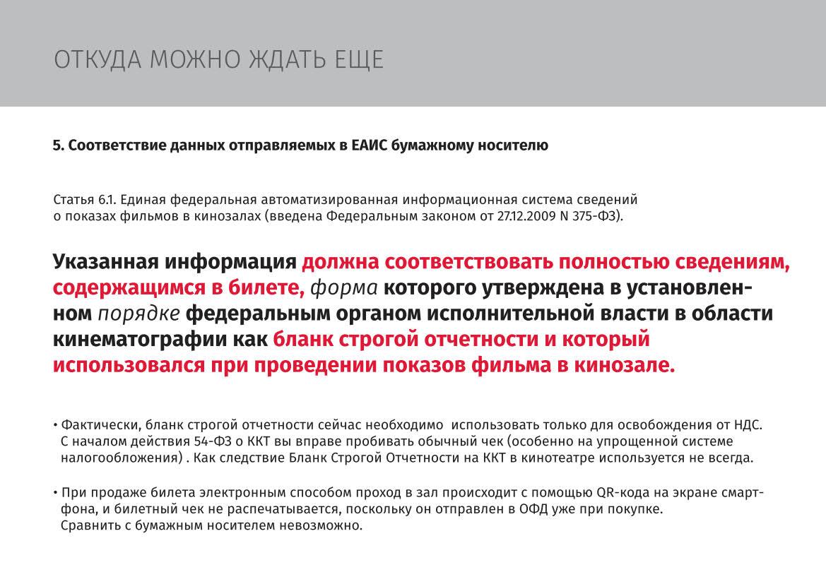 РГ ЕАИС_конференция АВК_КИНОЭКСПО 2019_18