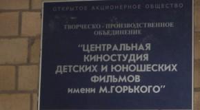 ГЕНДИРЕКТОР КИНОСТУДИИ ИМ. М.ГОРЬКОГО ПОДАЛ В ОТСТАВКУ