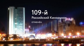 109-Й КИНОРЫНОК ОТМЕНЕН
