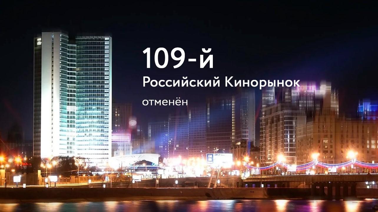 109-кинорынок