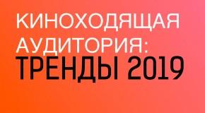 «СПБМКФ 2019»: КОНФЕРЕНЦИЯ «БИЗНЕС КИНОТЕАТРОВ» — КИНОХОДЯЩАЯ АУДИТОРИЯ: ТРЕНДЫ 2019