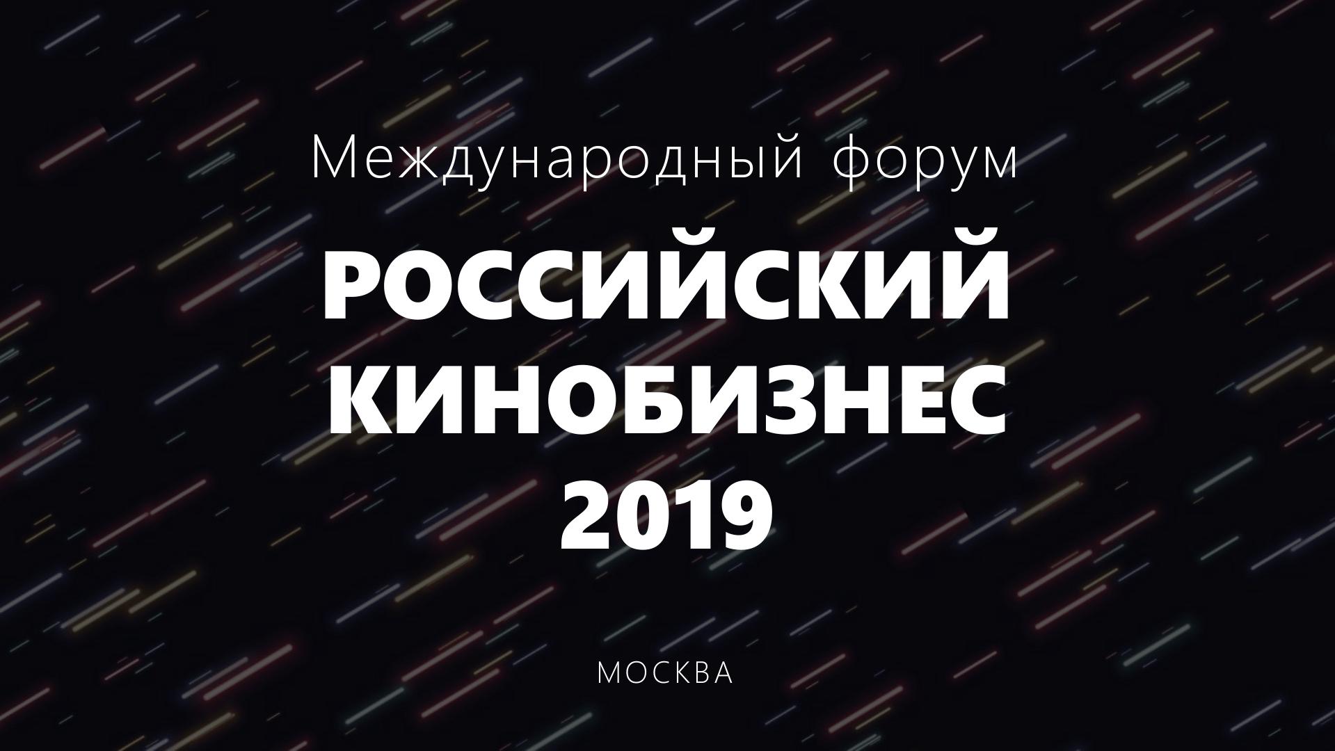 российский кинобизнес
