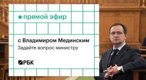 ПРЯМОЙ ЭФИР С МЕДИНСКИМ