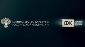 МИНКУЛЬТ И ФОНД КИНО ОТРЕАГИРОВАЛИ НА КРИТИКУ СП