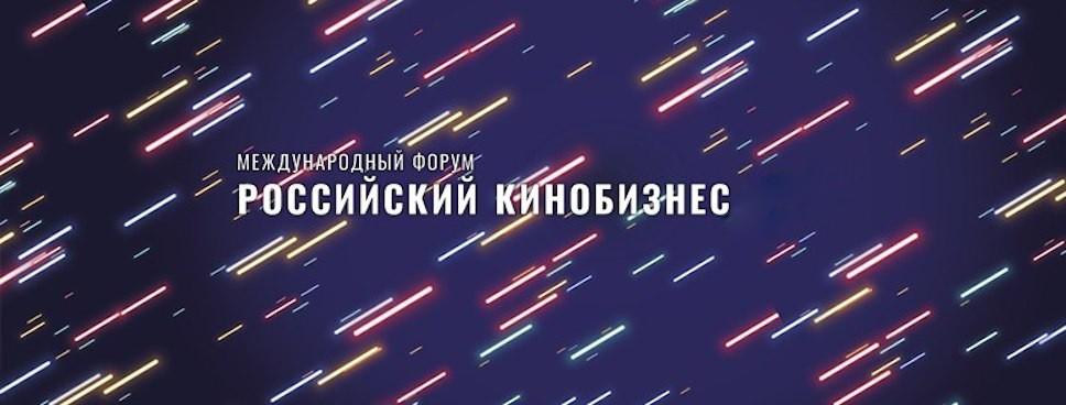 мф российский кинобизнес