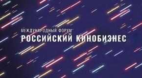 МЕЖДУНАРОДНЫЙ ФОРУМ «РОССИЙСКИЙ КИНОБИЗНЕС» ОБЪЯВИЛ О ПЕРЕНОСЕ МЕРОПРИЯТИЯ