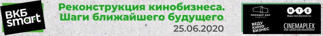 25 ИЮНЯ ПРОЙДЁТ ОНЛАЙН-КОНФЕРЕНЦИЯ ВКБ SMART