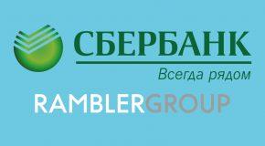 СБЕРБАНК ПОЛУЧИЛ КОНТРОЛЬ НАД RAMBLER GROUP