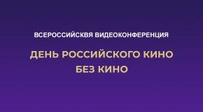 27 АВГУСТА СОСТОИТСЯ ВСЕРОССИЙСКАЯ КОНФЕРЕНЦИЯ «ДЕНЬ РОССИЙСКОГО КИНО БЕЗ КИНО!»