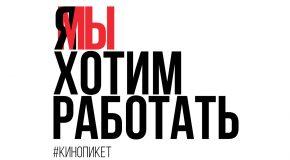 #КИНОПИКЕТ РЕГИОНАЛЬНЫХ КИНОТЕАТРОВ