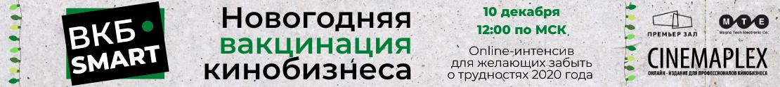 ВКБ smart 10 декабря