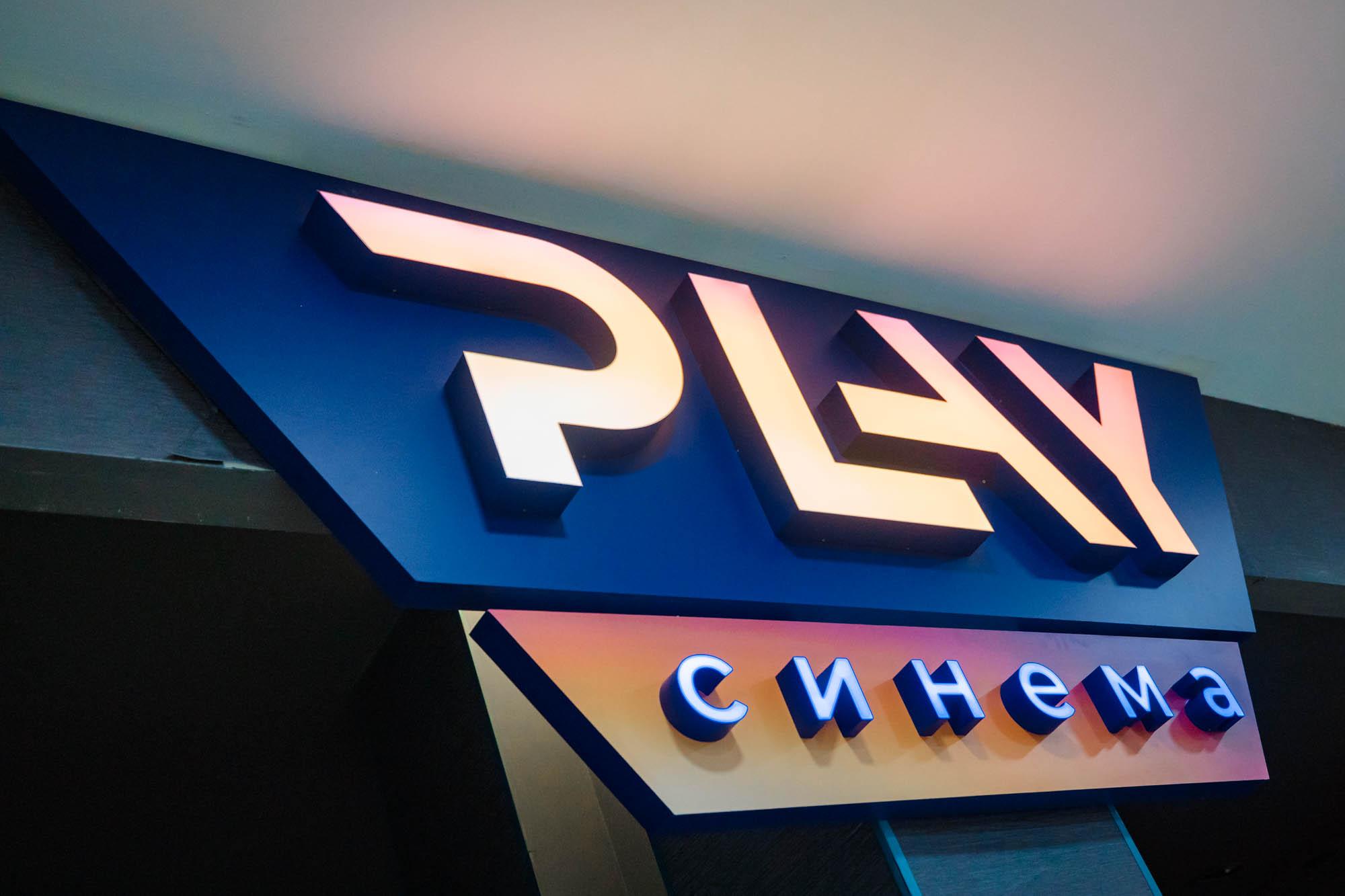 Play Cinema