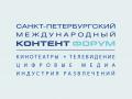 ИЗМЕНЕНИЕ СРОКОВ ПРОВЕДЕНИЯ САНКТ-ПЕТЕРБУРГСКОГО МЕЖДУНАРОДНОГО КОНТЕНТ ФОРУМА