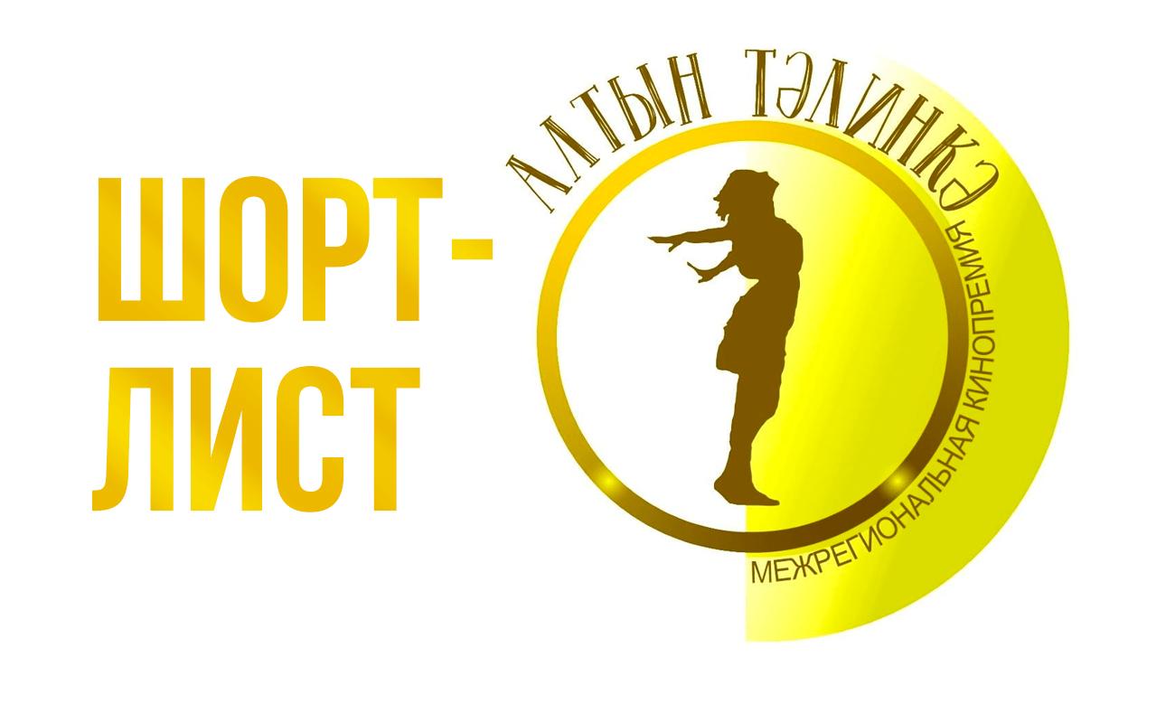 Объявлен шорт-лист премии в области кинематографии «Золотая тарелка» .