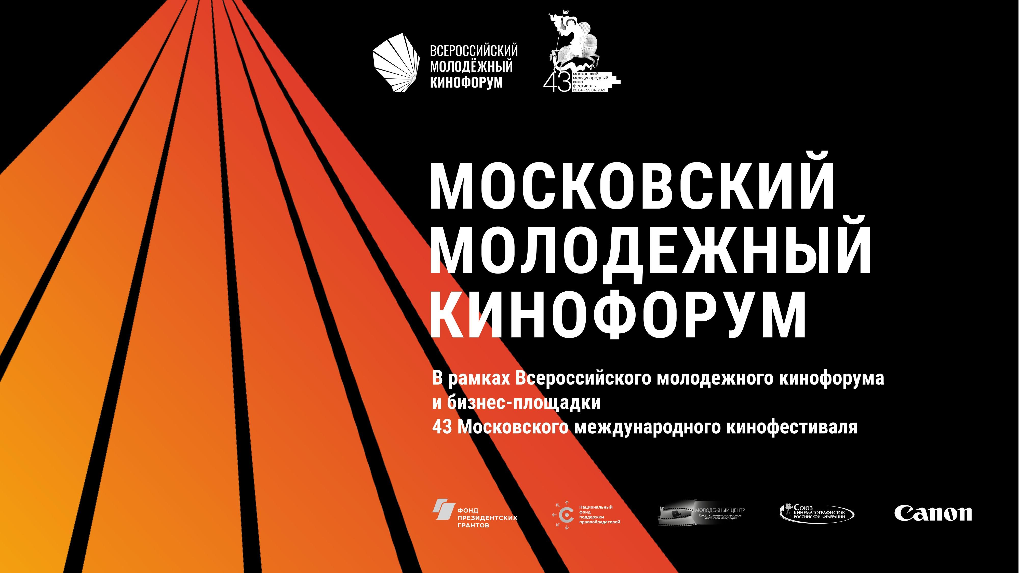 Итоги Московского питчинга дебютантов