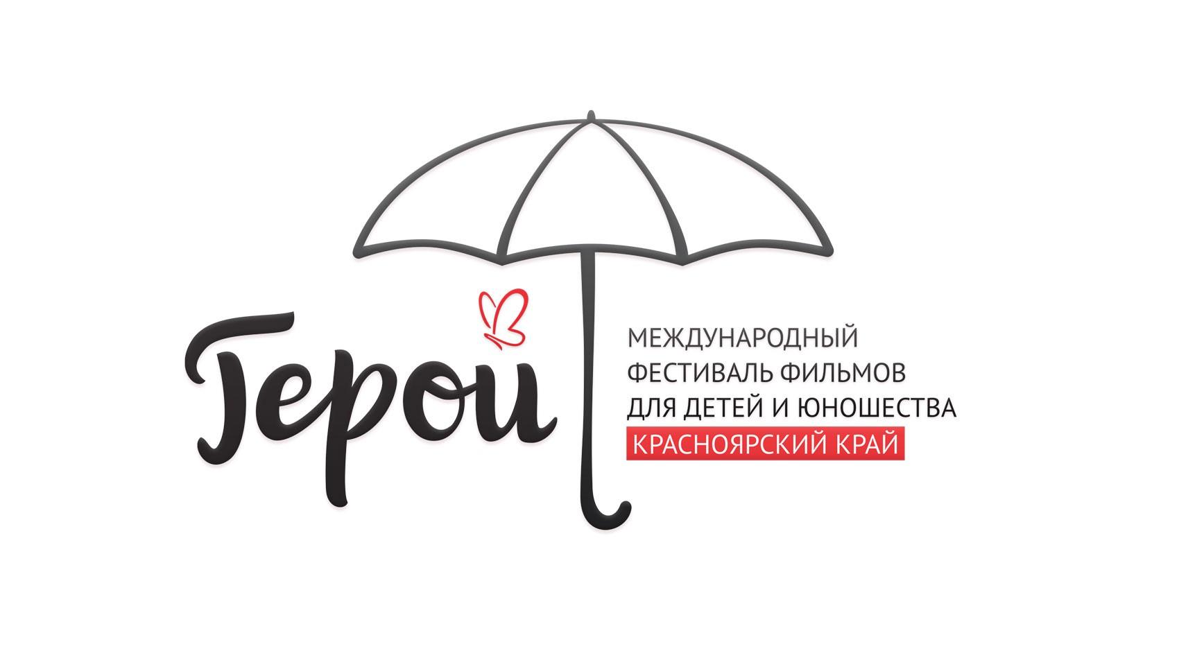 Завершился Международный фестиваль фильмов для детей и юношества «Герой»