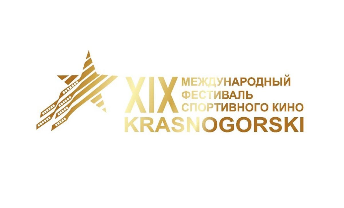 Стартует XIX Международный фестиваль спортивного кино «KRASNOGORSKI»