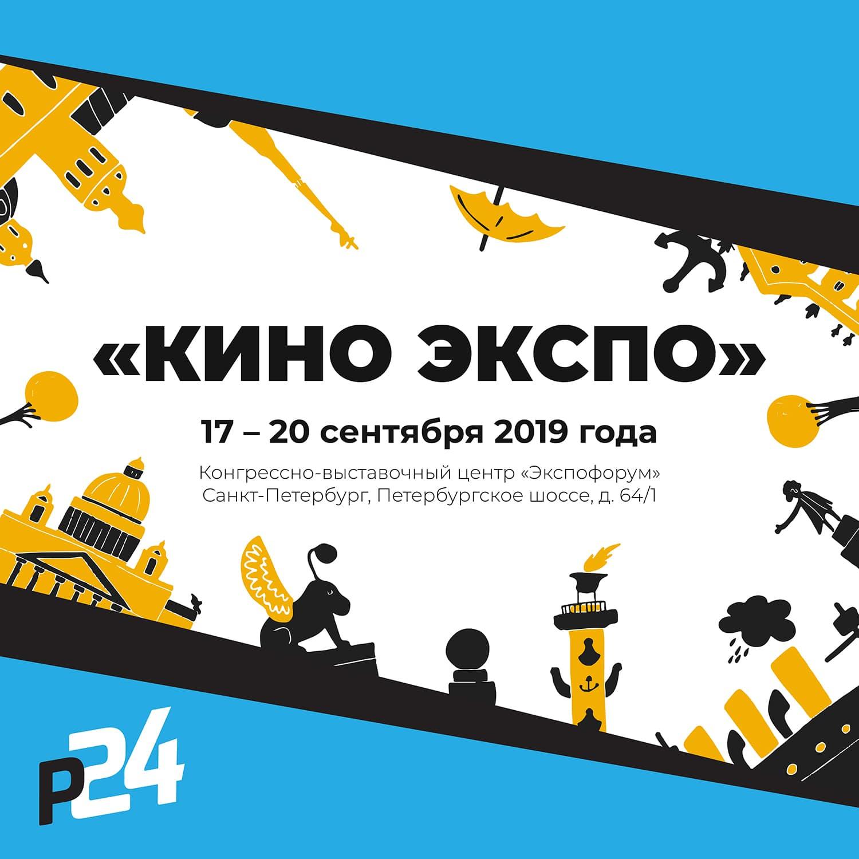 ПЛАТФОРМА24 НА XXI КИНО ЭКСПО