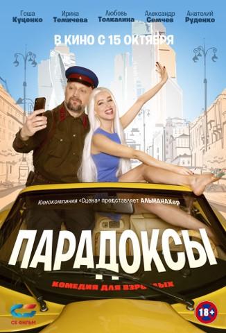 Read more about the article В прокат выходит комедия ПАРАДОКСЫ (СБ ФИЛЬМ, старт 15 октября)