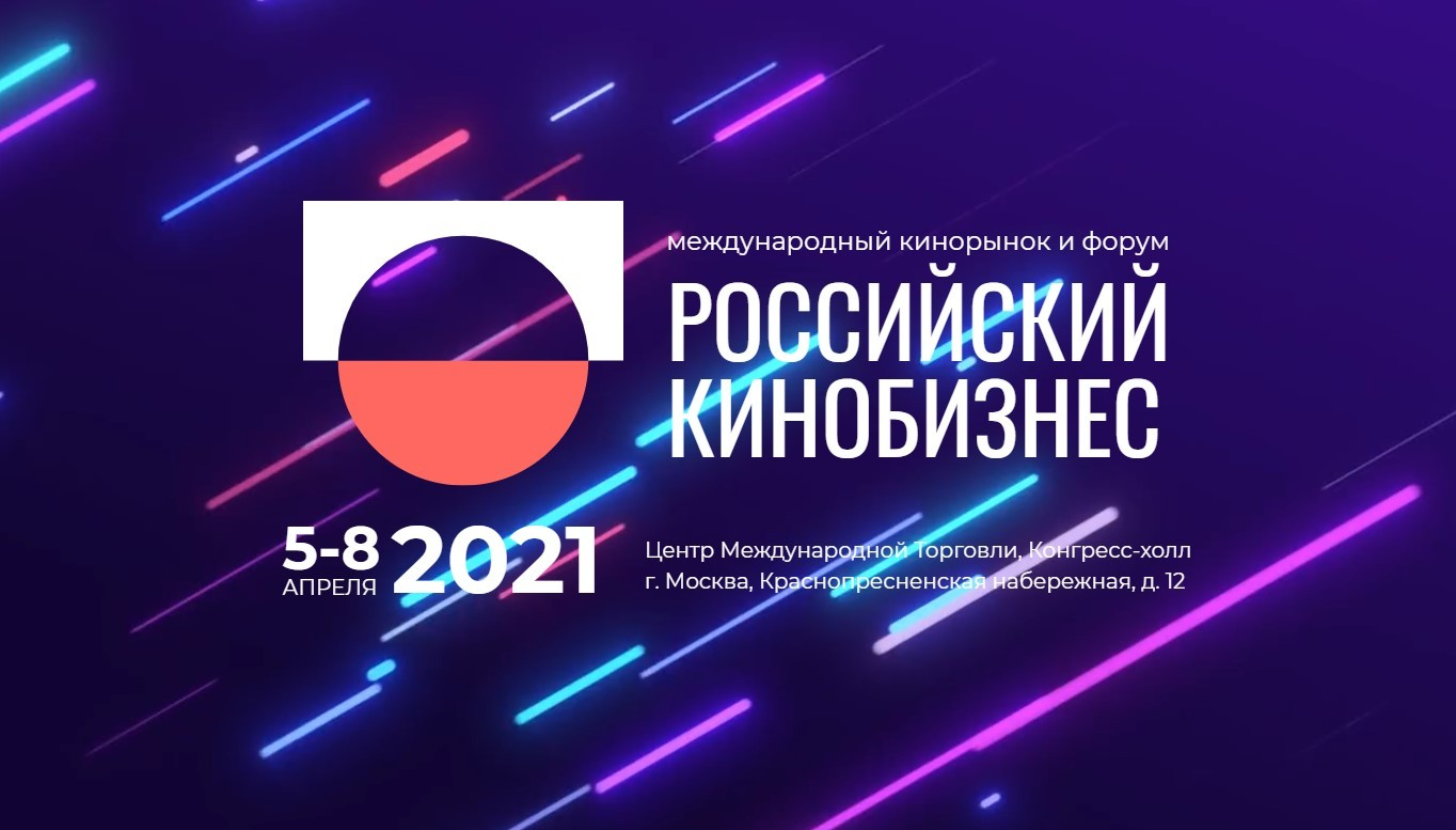 Российский кинобизнес 2021