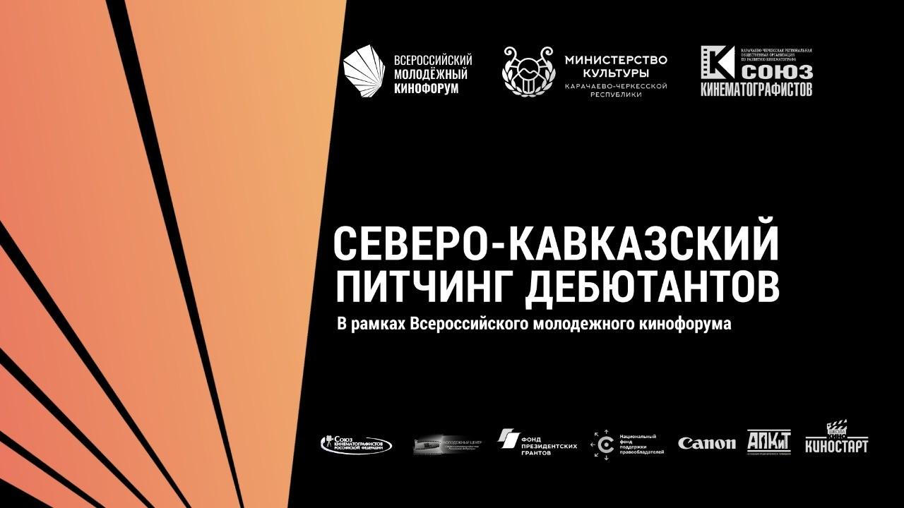 Северо-Кавказский питчинг дебютантов