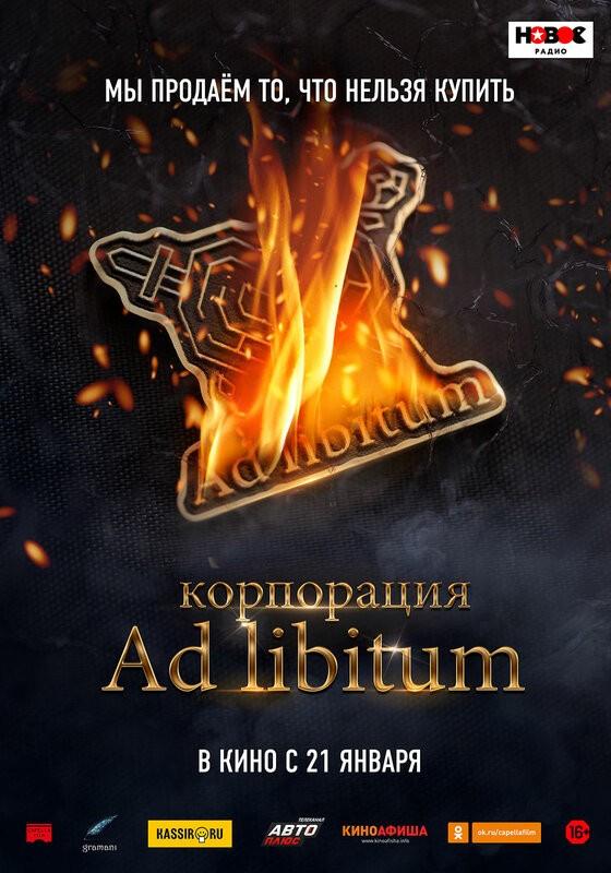 В прокат выходит триллер КОРПОРАЦИЯ AD LIBITUM (Capella Film, старт 21 января)