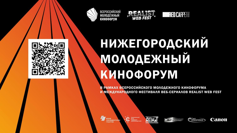 Cостоится Питчинг дебютантов в рамках Международного фестиваля веб-сериалов Realist Web Fest и Нижегородского молодежного кинофорума