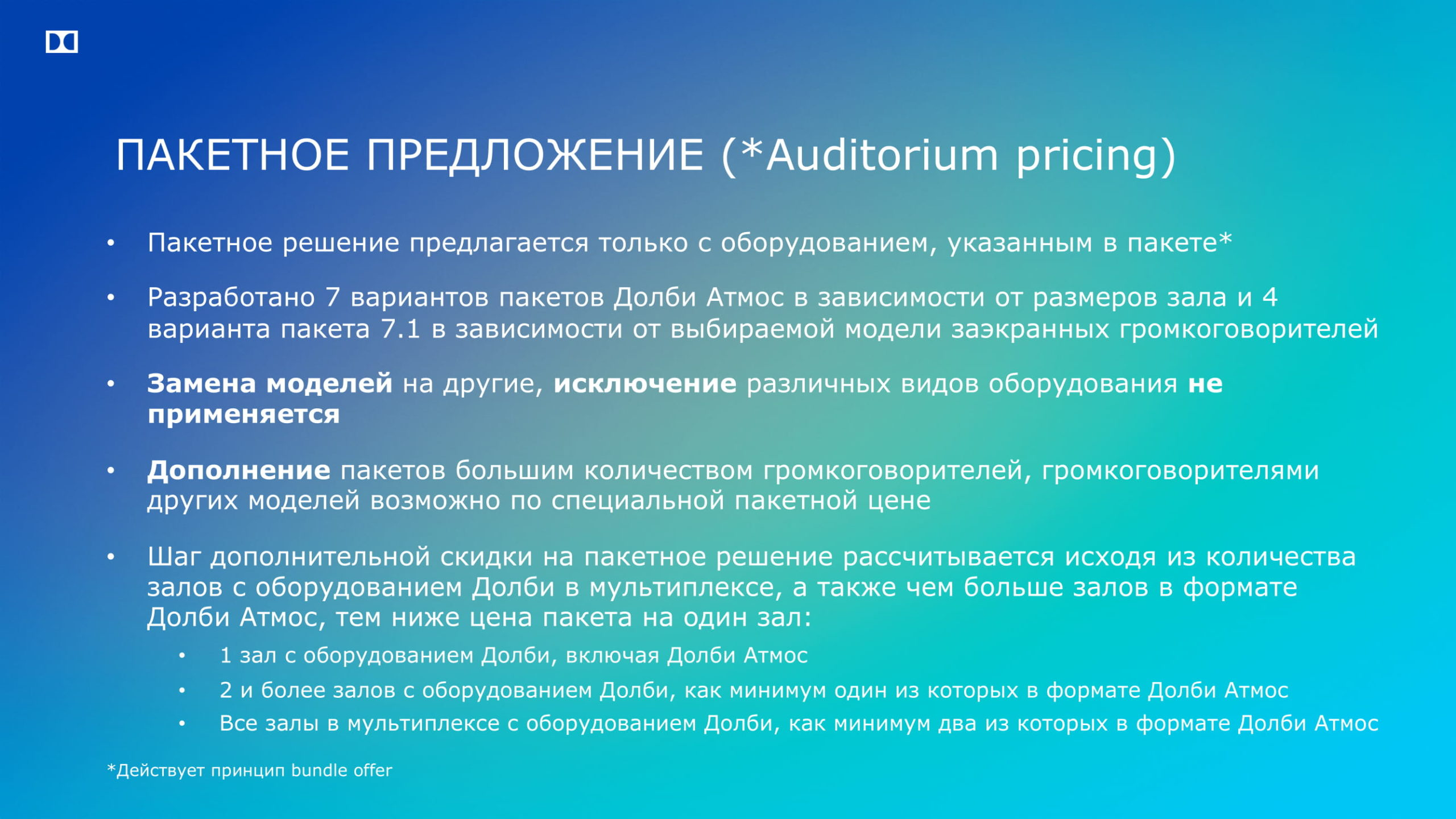 Read more about the article Презентация Dolby на «СПБМКФ 2019»