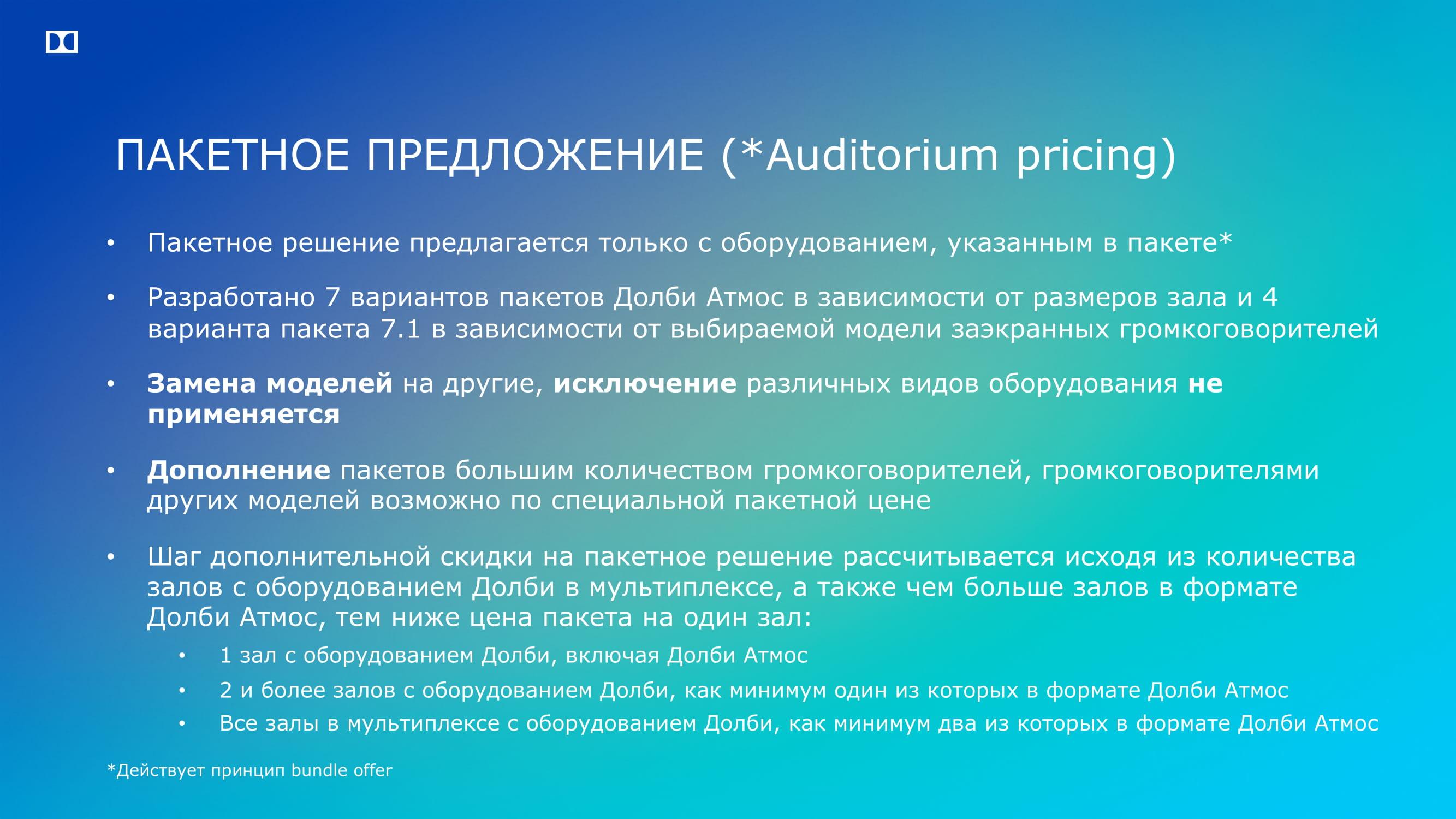 Презентация Dolby на «СПБМКФ 2019»