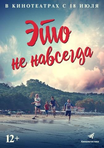постер ЭНН