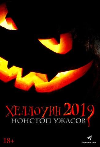 ХЕЛЛОУИН 2019: НОН-СТОП УЖАСОВ от компании КИНОЛОГИСТИКА