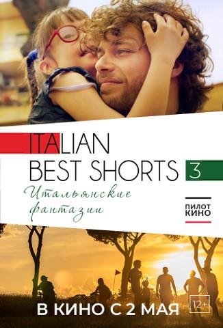 В прокат выходит ITALIAN BEST SHORTS 3: ИТАЛЬЯНСКИЕ ФАНТАЗИИ («ПилотКино», старт 2 мая)
