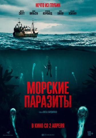 В прокат выходит МОРСКИЕ ПАРАЗИТЫ («Кинологистика», старт 2 апреля)