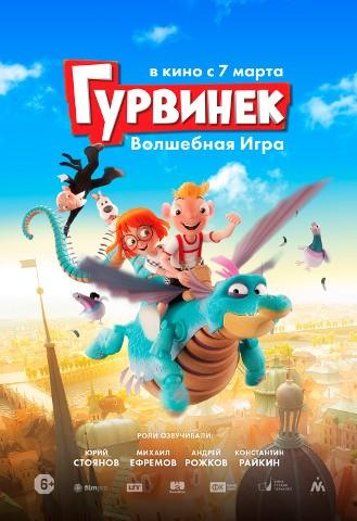 В прокат выходит ГУРВИНЕК. ВОЛШЕБНАЯ ИГРА (MVK, старт 7 марта)