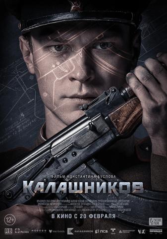 В прокат выходит фильм Константина Буслова КАЛАШНИКОВ (MEGOGO Distribution, старт 20 февраля)