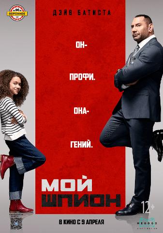 В прокат выходит МОЙ ШПИОН (MEGOGO Distribution, старт 9 апреля)