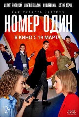 постер-номер один